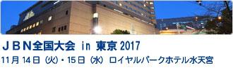 JBN全国大会in東京
